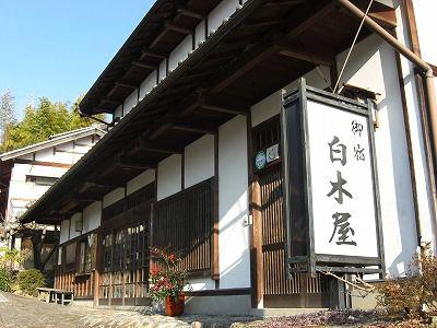 岐阜の「馬籠宿」で、江戸の旅人になる。
