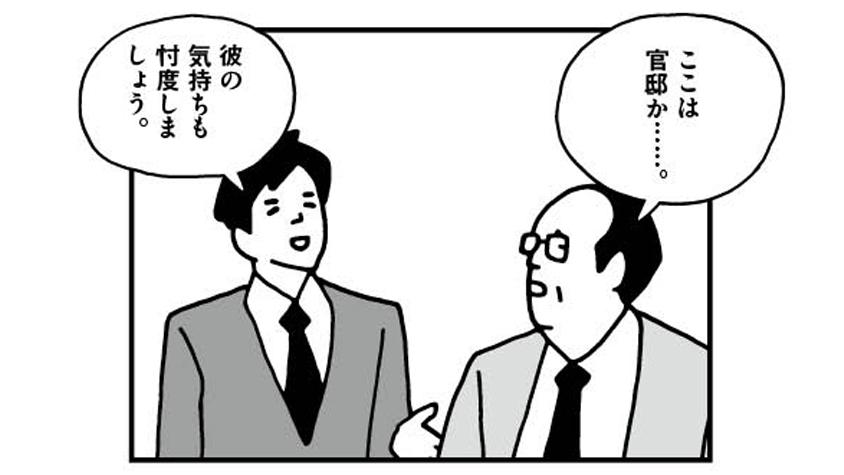 いいオトナも間違える「カイシャの漢字」