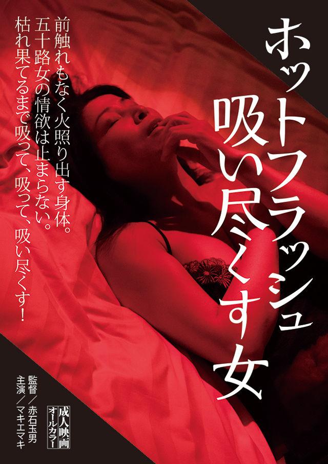 マキエマキさん B級ピンク映画ポスター