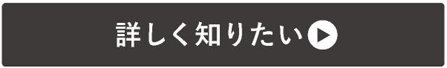 →詳しく知りたい
