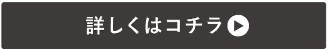 →詳しくはコチラ