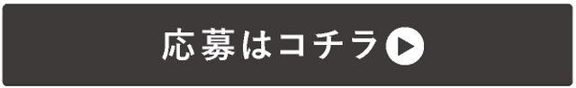 → 今すぐ応募!