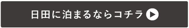 →日田に泊まるならコチラ
