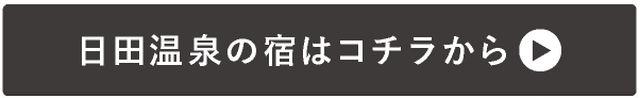 →日田温泉の宿はコチラから