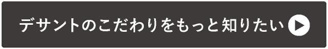 →デサントのこだわりをもっと知りたい