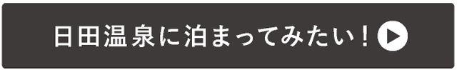 →日田温泉に泊まってみたい!