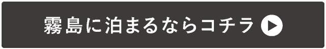 →霧島に泊まるならコチラ!