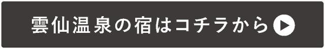 →雲仙温泉の宿はコチラから!