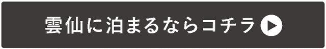 →雲仙に泊まるならコチラ