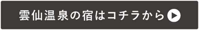→雲仙温泉の宿はコチラから