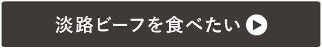 →淡路ビーフを食べてみたい!