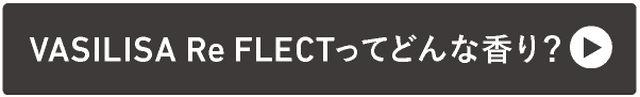 → VASILISA「Re FLECT」ってどんな香り?