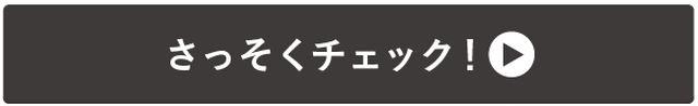 →さっそくチェック!