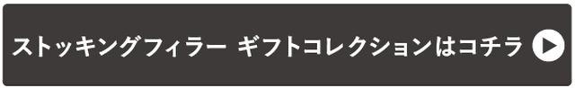 →ストッキングフィラー ギフトコレクションはコチラ