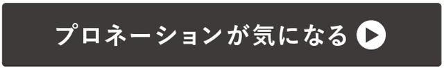 →プロネーションが気になる!