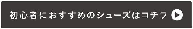 →初心者におすすめのシューズはコチラ!
