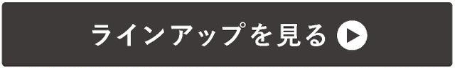 →ラインアップを見る