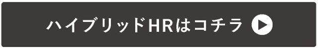 →ハイブリッド HRはコチラ