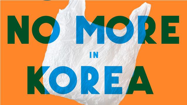 韓国でレジ袋の配布が禁止
