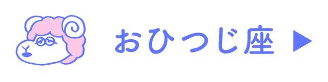 占い<おひつじ座>