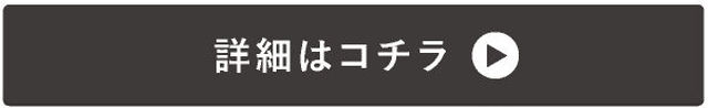 →詳細はコチラ