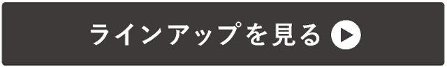 →ラインナップを見る