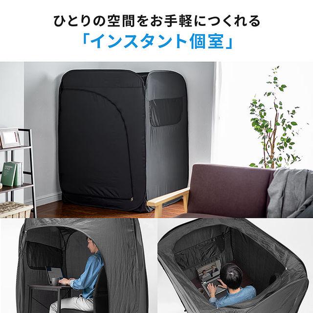 プライバシーテント