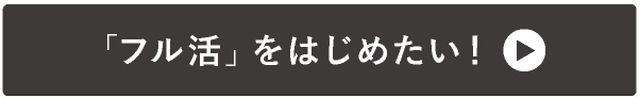 →「フル活」をはじめたい!