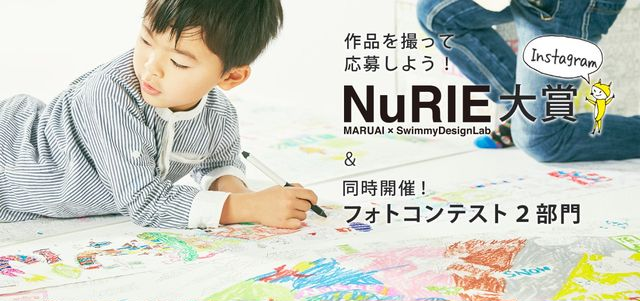 NuRIEコンテスト