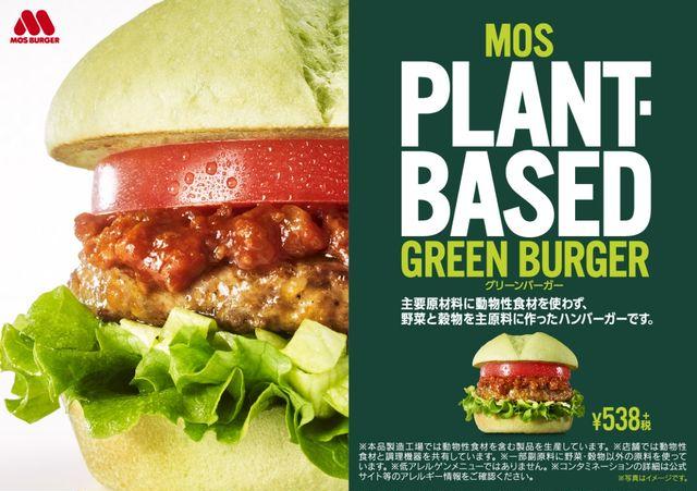 モスバーガーの 「MOS PLANT-BASED GREEN BURGER <グリーンバーガー>の紹介