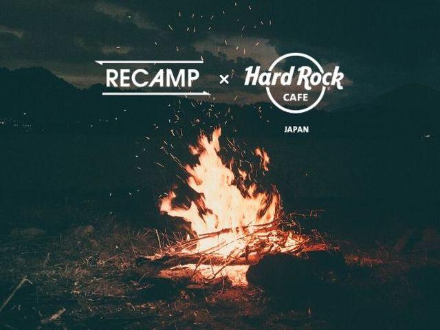 Recamp ハードロックカフェ イベント 焚き火 音楽