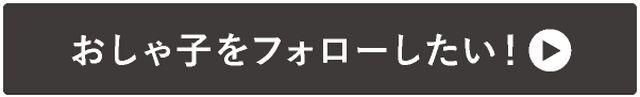 →おしゃ子をフォローしたい!