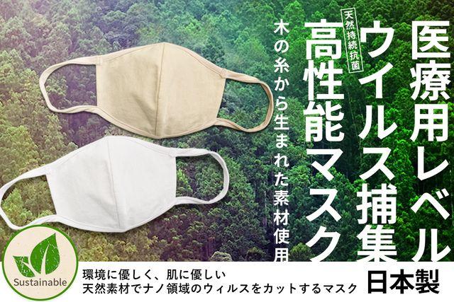 木から生まれたマスク サスティナブル・ナノ木(MOKUITO)マスク