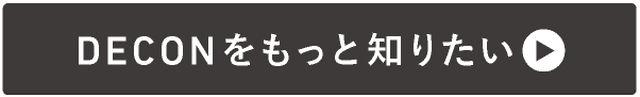 →DECONをもっと知りたい