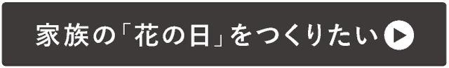 →家族の「花の日」をつくりたい