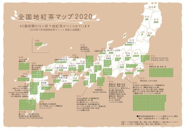 全国地紅茶マップ