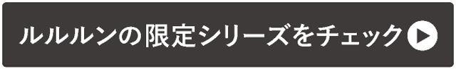 →ルルルンの限定シリーズをチェック!